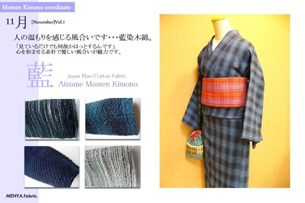 藍染木綿の着物「心が和む色と風合い」