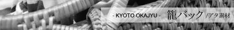 京都 岡重「籠バック/アタ素材」
