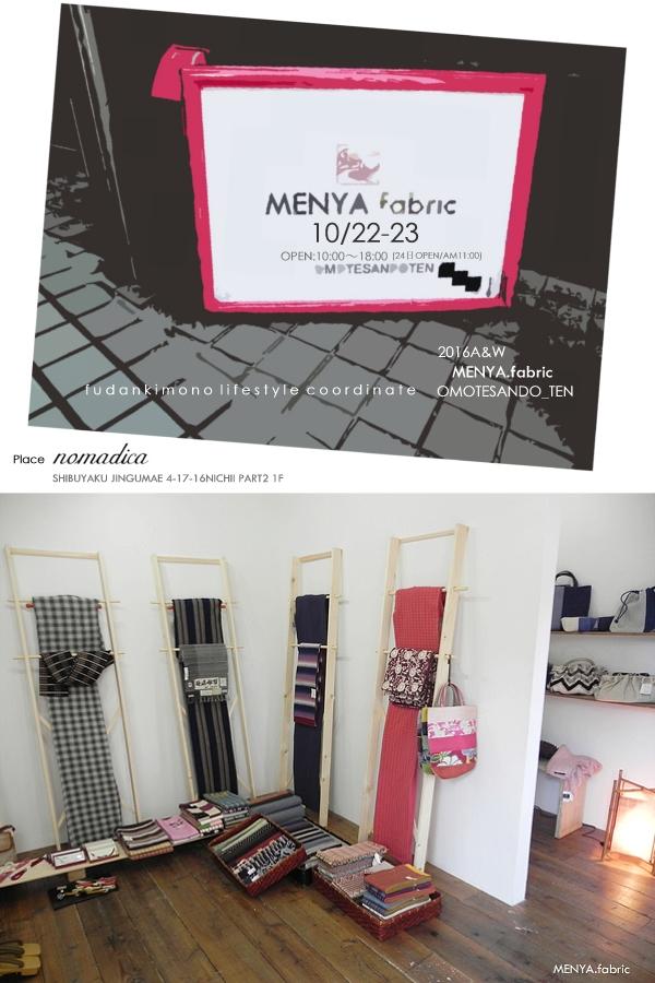2016秋冬「MENYA.fabric」表参道展
