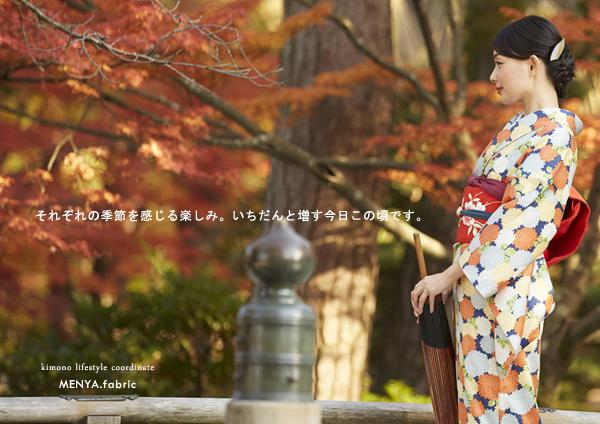 着物からはじまるライフスタイル「MENYA.fabric」