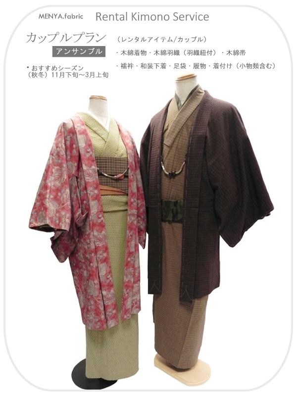 [MENYA.fabric]レンタルきものサービス/カップルプラン(アンサンブル)