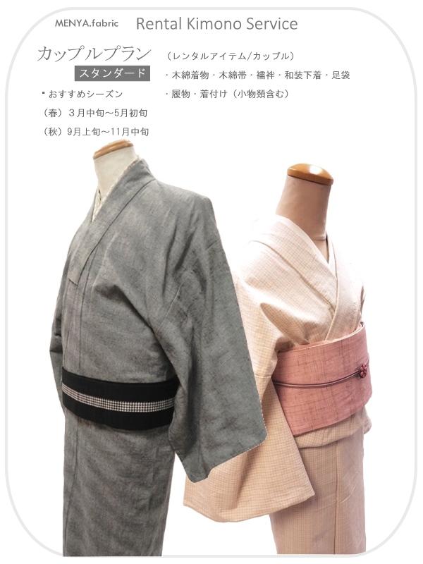 [MENYA.fabric]レンタルきものサービス/カップルプラン(スタンダード)