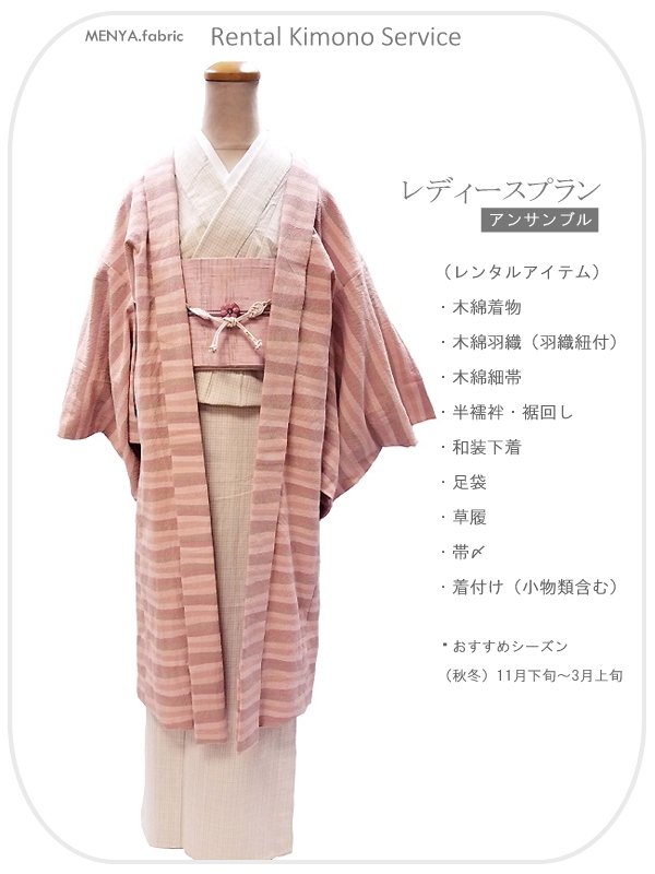 [MENYA.fabric]レンタルきものサービス/レディースプラン(アンサンブル)