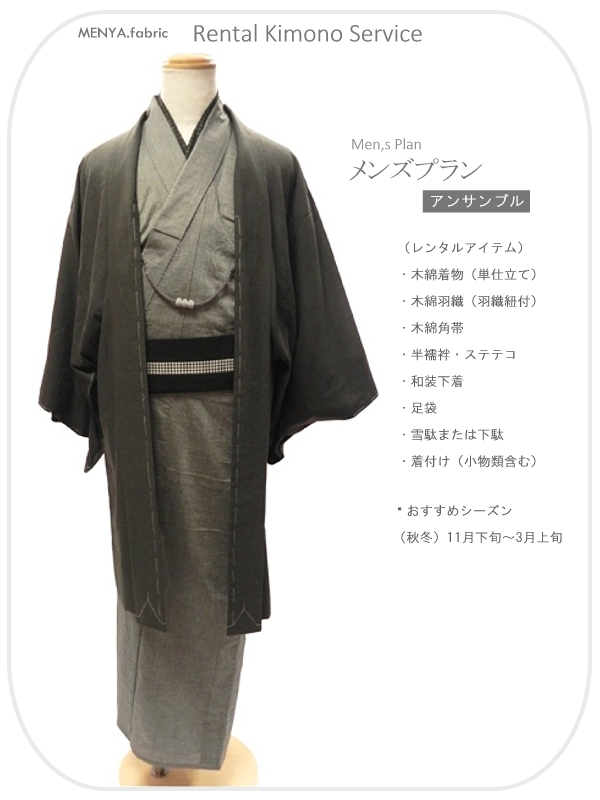 [MENYA.fabric]レンタルきものサービス/メンズプラン(アンサンブル)