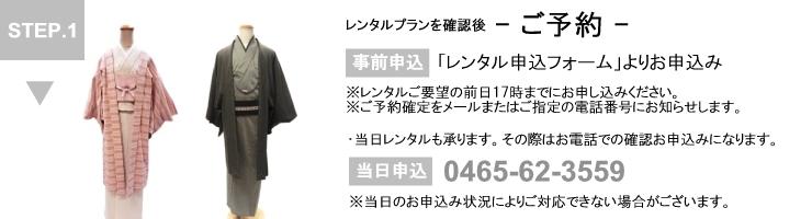 レンタルきもの(ご来店)