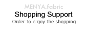 [MENYA.fabric]お客様サポートページ