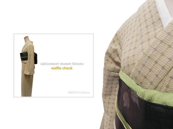 先染織木綿着物(編格子/waffle check)※羽織仕立て対応