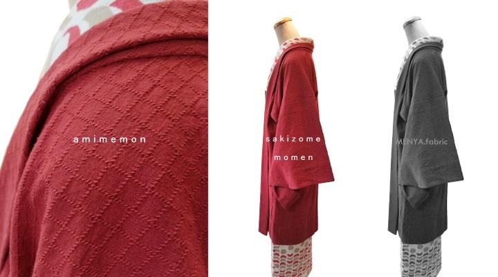 木綿羽織「網目紋」