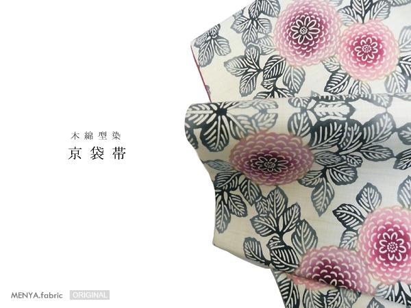 型染木綿「京袋帯」