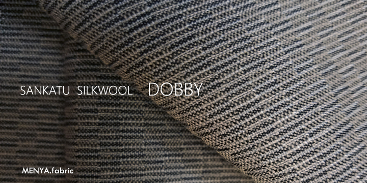 三勝染シルクウール「Dobby」