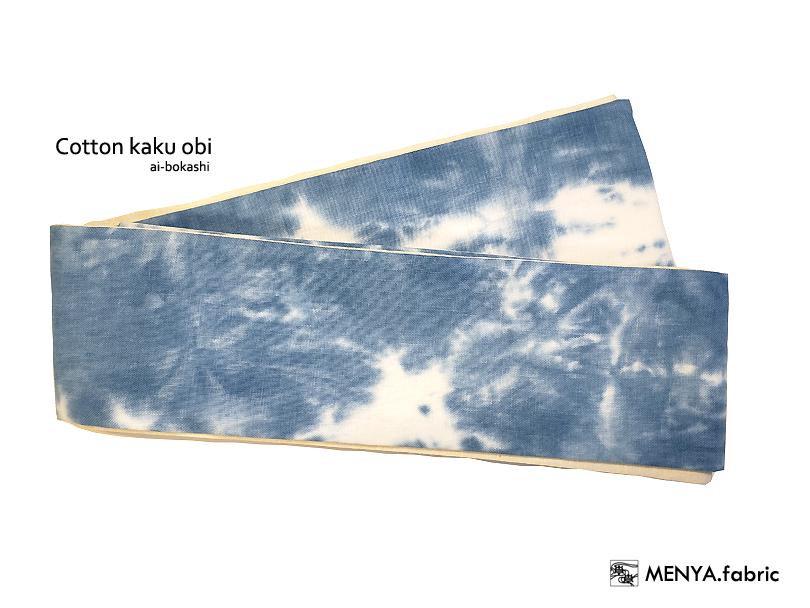 三勝染木綿角帯「藍ぼかし」