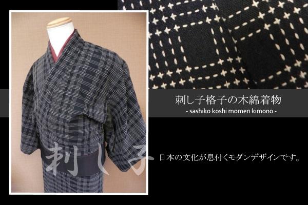 刺し子格子の木綿着物