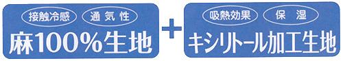 二つの涼感素材生地をパーツで使い分けした設計です。