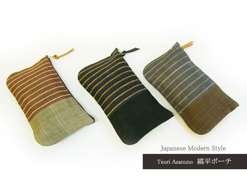 手織麻布「縞平ポーチ」3色