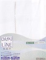 「ひんやりLINE」 肌襦袢No532