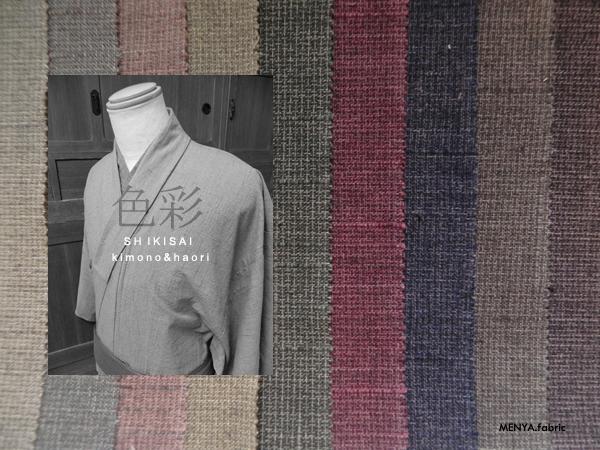 先染木綿「色彩」フルオーダー着物・羽織対応