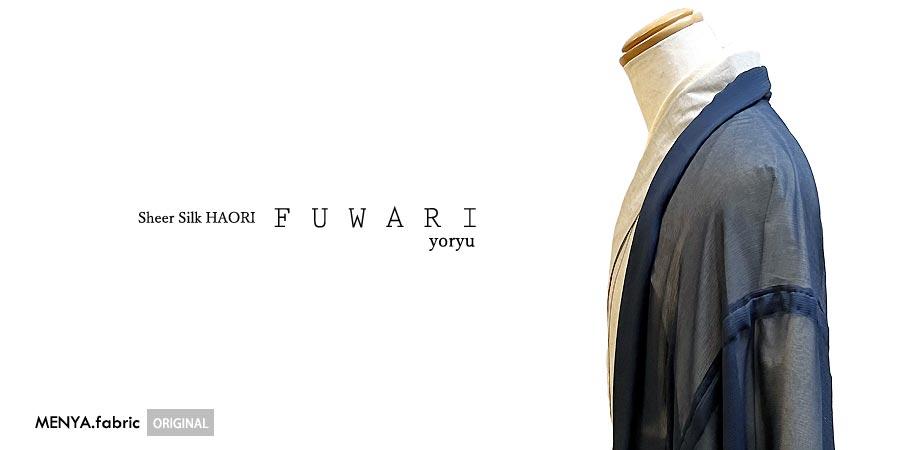 シルク薄羽織「FUWARI]