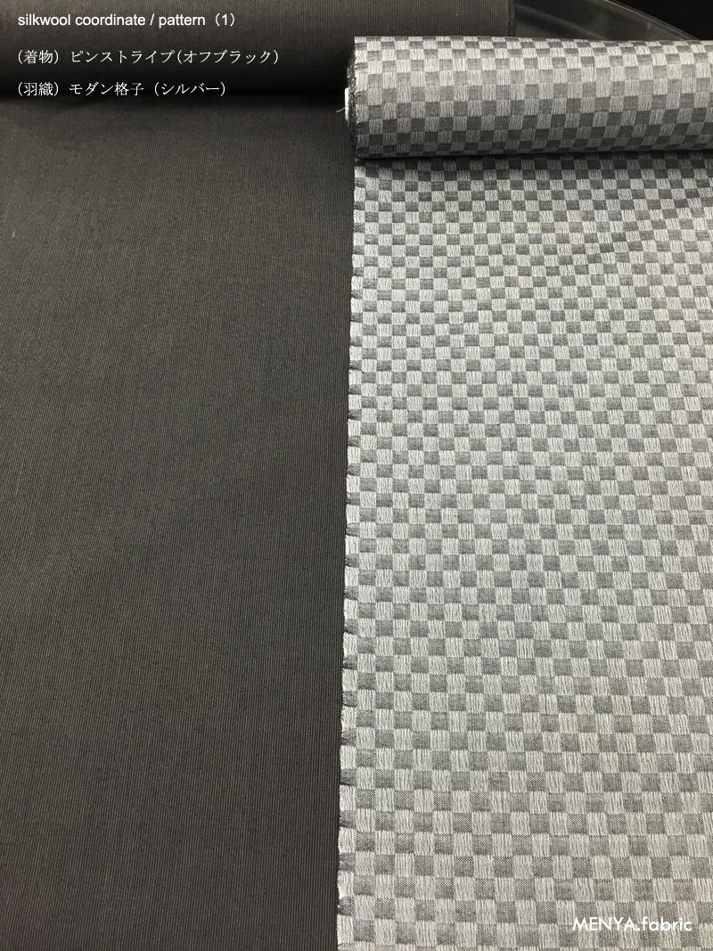 三勝シルクウール(着物・羽織)パターン(1)
