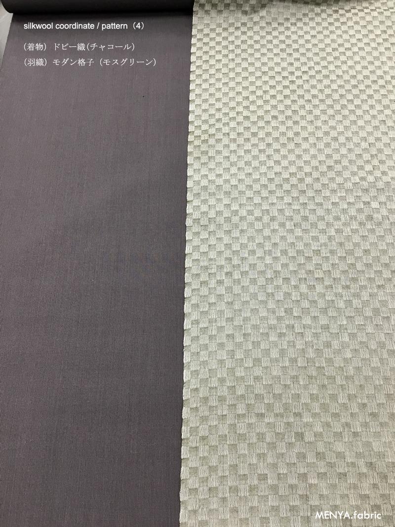 三勝シルクウール(着物・羽織)パターン(4)
