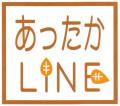 和装下着「あったかLINEシリーズ」発熱繊維で冬の寒さもおまかせ!