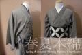 春夏木綿の着物
