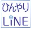 「ひんやりLINEシリーズ」接触冷感素材使用