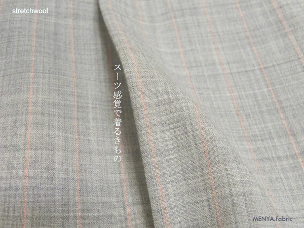 (スーツ生地)ストレッチウール/スーツ感覚で着る着物