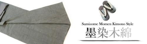 墨染木綿の着物スタイル