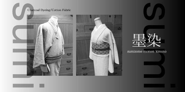 [備後絣]墨染木綿の着物