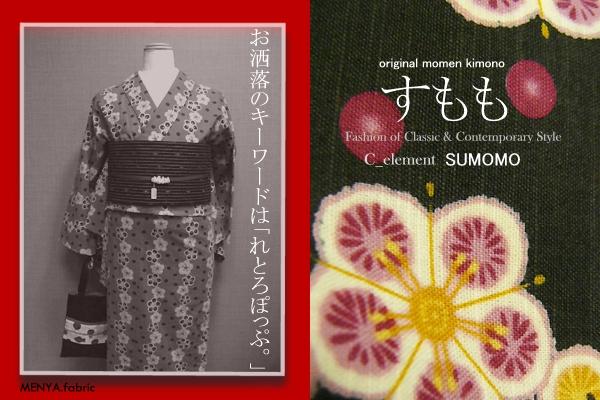 CE木綿着物「SUMOMO」お洒落のキーワードは「レトロポップ。」