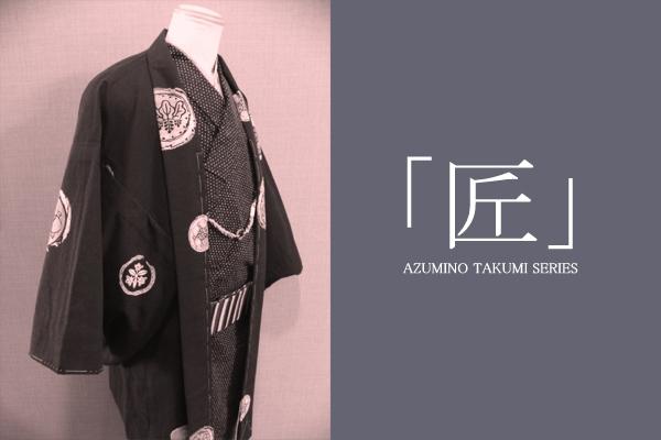 モダンな古布のデザインと風合いまでも忠実に再現した木綿「TAKUMI SERIES」