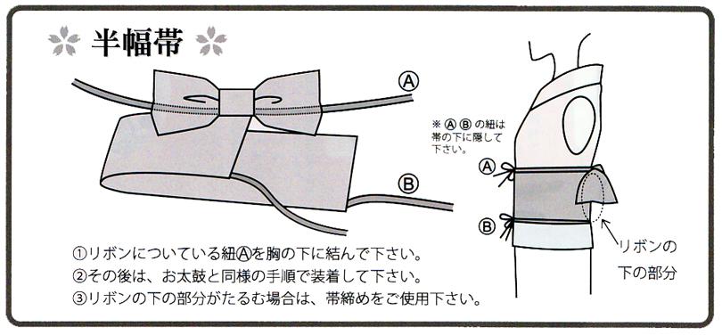 SAKURA作り帯(半幅帯) 着付け方法