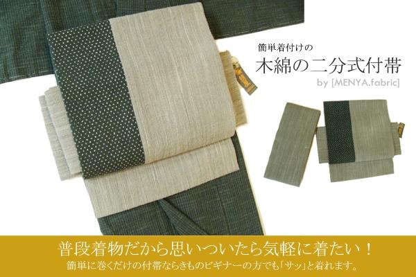 簡単着付け「木綿の二部式付帯」