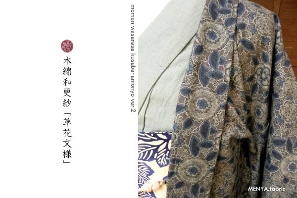和更紗木綿羽織「草花文様ver2」
