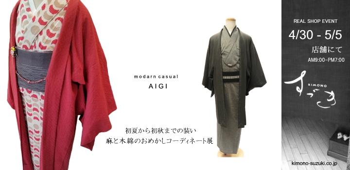 麻と木綿のおめかしコーディネート展