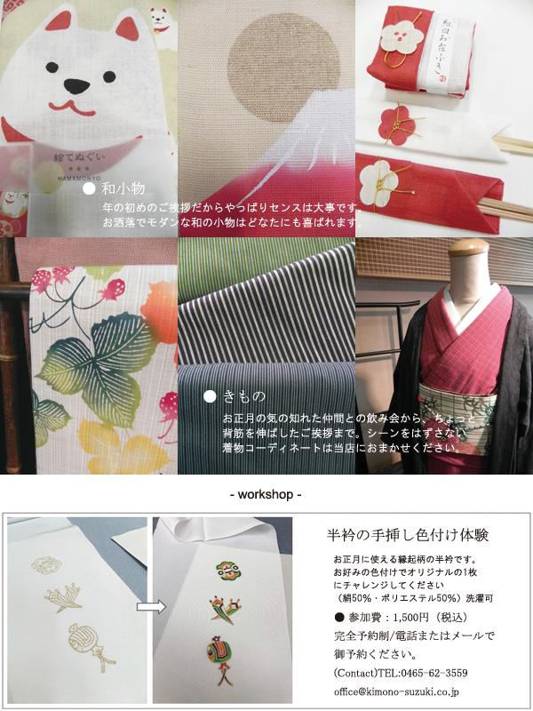 REAL EVENT 2018「迎春展」