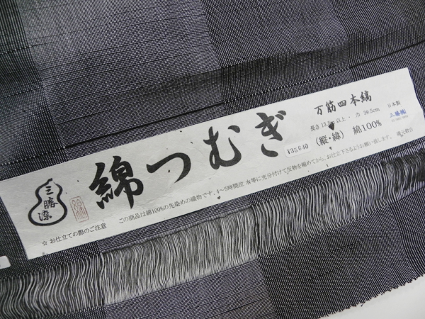 山辺木綿(万筋四本縞/鼠)